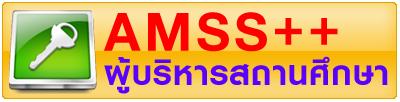 amss++สพป.แพร่ เขต 2