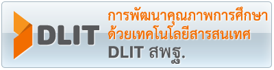 DLIT Phrae2