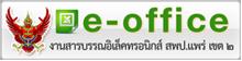 Phrae2 E-office