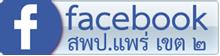 facebook สพป.แพร่ เขต 2