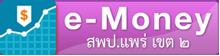 E- Money  สพป.แพร่ เขต 2